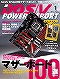 DOS/V POWER REPORT 2011年1月号