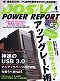 DOS/V POWER REPORT 2011年4月号