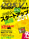 DOS/V POWER REPORT 2011年6月号