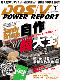 DOS/V POWER REPORT 2011年7月号