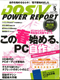 DOS/V POWER REPORT 2013年5月号