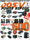 DOS/V POWER REPORT 2013年7月号
