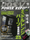 DOS/V POWER REPORT 2013年10月号