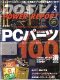 DOS/V POWER REPORT 2014年2月号