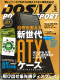 DOS/V POWER REPORT 2014年3月号